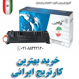 کارتریج ایرانی