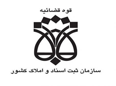 سازمان ثبت اسناد و املاک کشور شمیران