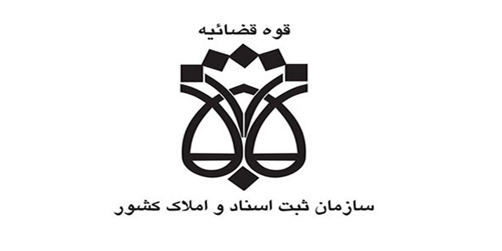 سازمان ثبت اسناد و املاک کشور رودهن