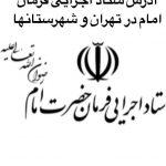 آدرس ستاد اجرایی فرمان امام خمینی(ره)