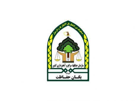 اداره کل حفاظت محیط زیست استان کهکیلویه و بویراحمد