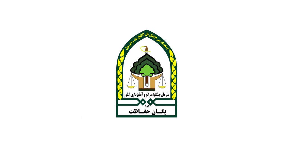 اداره کل حفاظت محیط زیست استان لرستان - خرم آباد