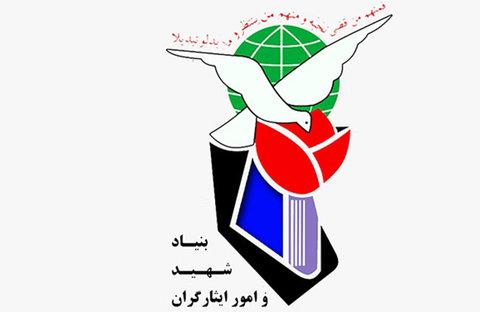بنیاد شهید و امور ایثارگران - دفتر کمیسیون ماده 16