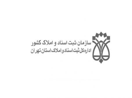 ثبت اسناد تهران /اداره کل ثبت اسناد و املاک استان تهران