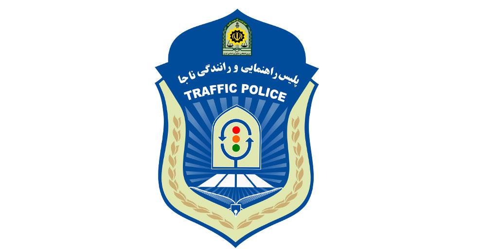 راهنمایی و رانندگی ناجا - نیروی انتظامی جمهوری اسلامی ایران