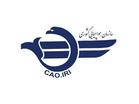 فرودگاه شاهرود (سمنان – شاهرود )جاده شاهرود مشهد