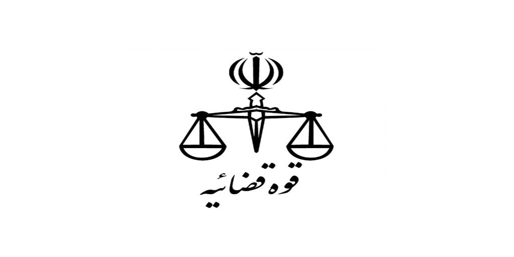 قوه قضاییه  جمهوری اسلامی ایران - تهران