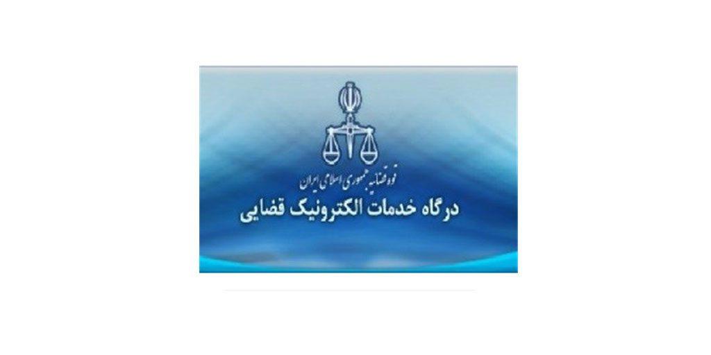 لیست دفاتر خدمات قضایی تهران (خدمات الکترونیک)