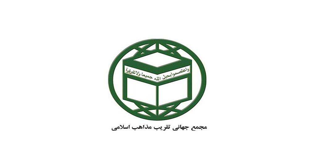 مجمع جهانی تقریب مذاهب اسلامی تهران