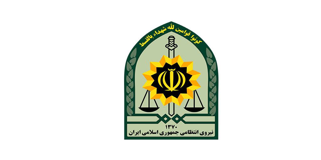 حفاظت اطلاعات نيروي انتظامي (ناجا )