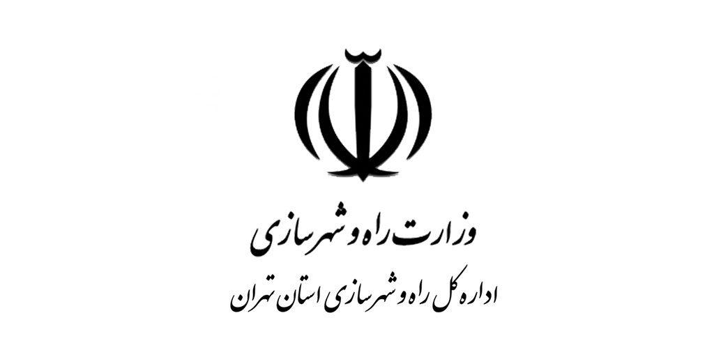 وزارت  راه و شهرسازی (اداره کل راه و شهرسازی تهران )