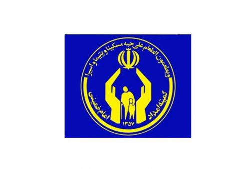 منطقه فیروزکوه کمیته امدادامام خمینی