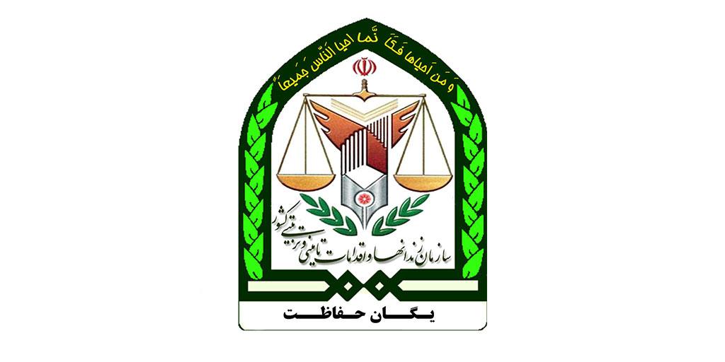 یگان حفاظت از زندان ها مازندران - ساری