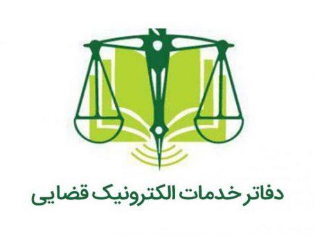 دفتر خدمات الکترونیک قضایی منطقه 5 تهران شهران