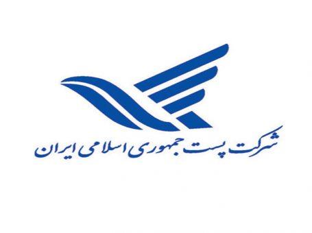 منطقه 14 پستی – دفتر پستی امام صادق تهران