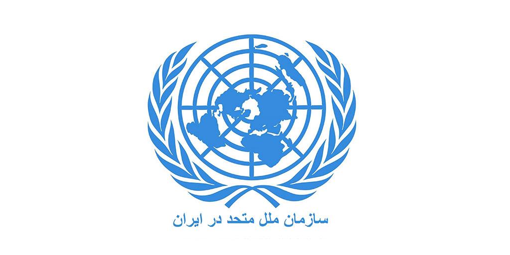 سازمان ملل متحد تهران - منطقه 3 - کلاهدوز (دولت) - دروس - بلوار شهرزاد