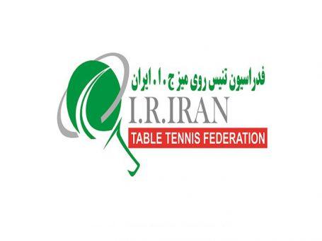 فدراسیون تنیس روی میزجمهوری اسلامی ایران