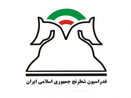 فدراسیون شطرنج جمهوری اسلامی ایران