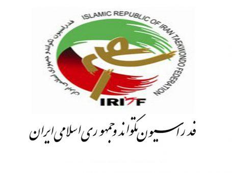 فدراسیون تکواندو جمهوری اسلامی ایران