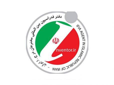 فدراسیون بین المللی مخترعین ایران