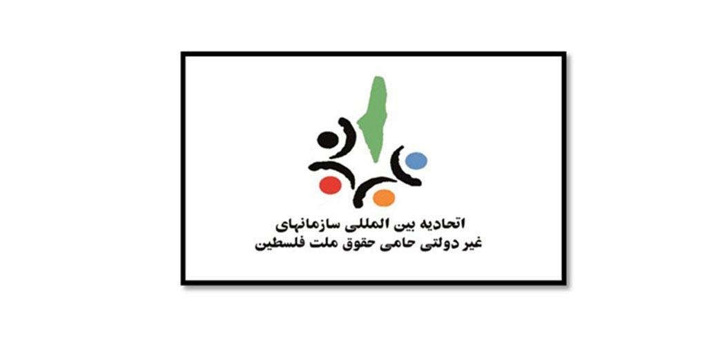 اتحادیه بین المللی سازمان های غیر دولتی حامی حقوق ملت فلسطین
