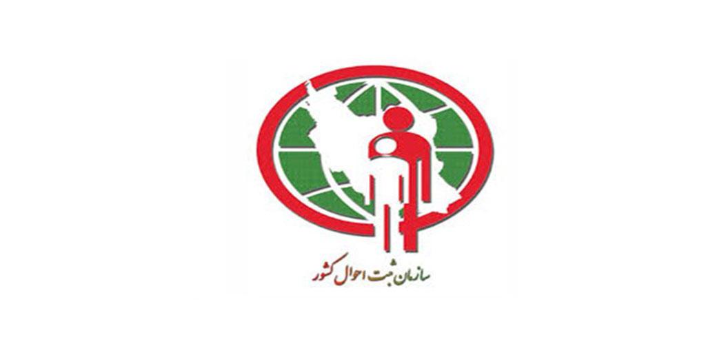اداره ثبت احوال شرق تهران  - منطقه 14 - نبرد