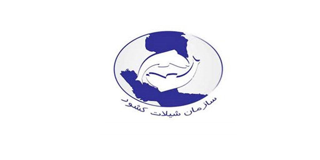 اداره کل شیلات یزد