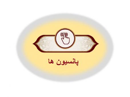 پانسیون پسرانه در تهران خوابگاه (پانسیون) فرهنگ