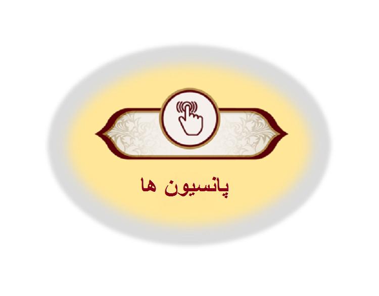 پانسیون پسرانه در تهران|خوابگاه (پانسیون) خانه سفید