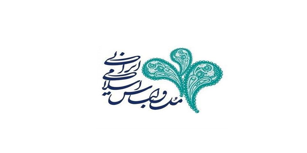 بنیاد ملی مدل لباس تهران - منطقه 11 - انقلاب