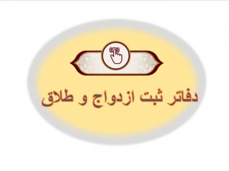 دفتر ثبت شماره435 ازدواج و شماره151 طلاق – خان بابایی، مسعود