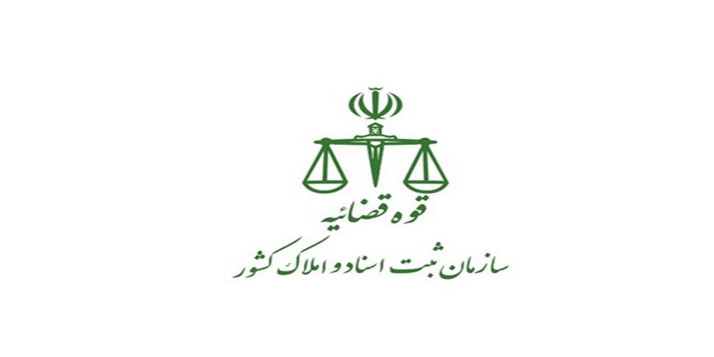 اداره ثبت اسناد و املاک - ساختمان شماره 1 تهران - منطقه 12 - خیام