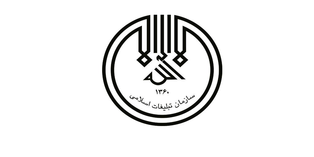 سازمان تبلیغات اسلامی-شمیرانات