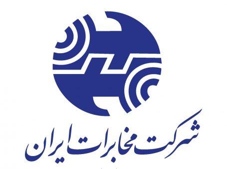 مرکز مخابراتی استان البرز – مرکز خاتم الانبیا (فردیس 2)