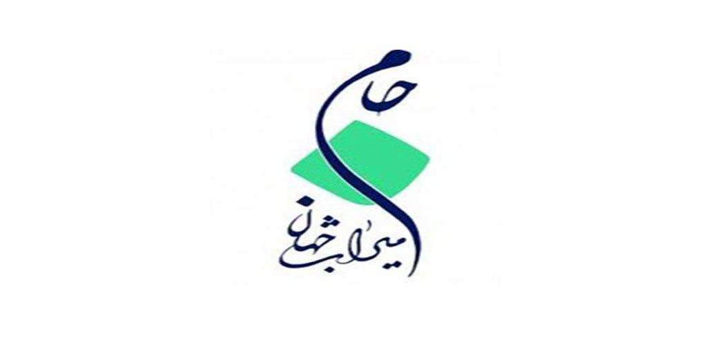 موسسه بین المللی جام میراث جهان تهران – منطقه 6 – حافظ – خیابان جامی