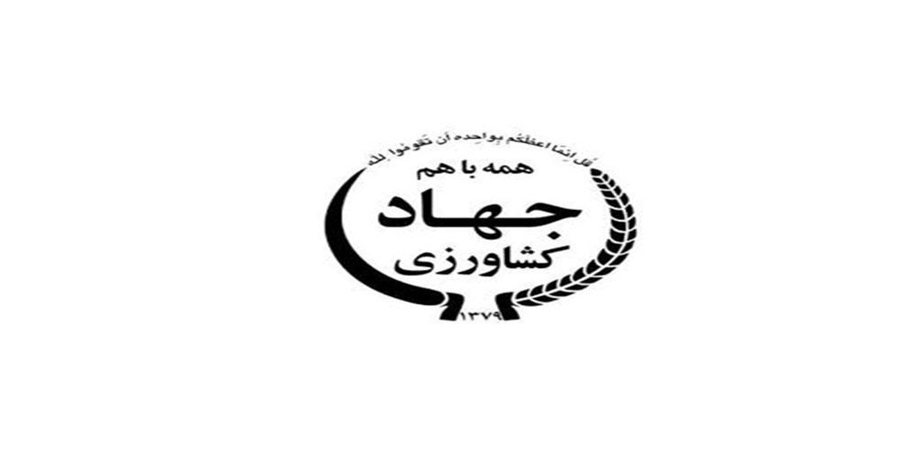 سازمان جهاد کشاورزی - مرکز آموزش شهیدزمانپور تهران - منطقه 11