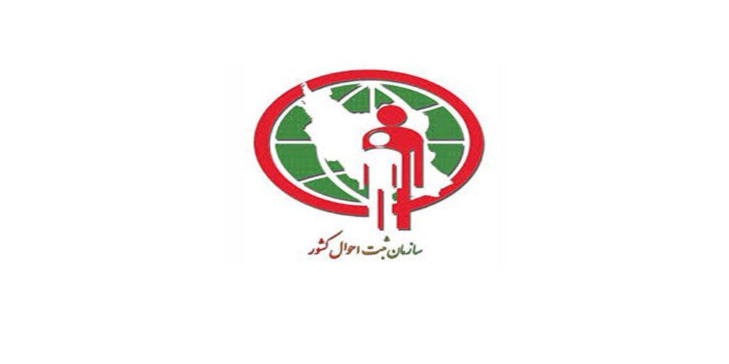 اداره ثبت احوال شمیرانات تهران – منطقه 1 – مقدس اردبیلی (زعفرانیه)