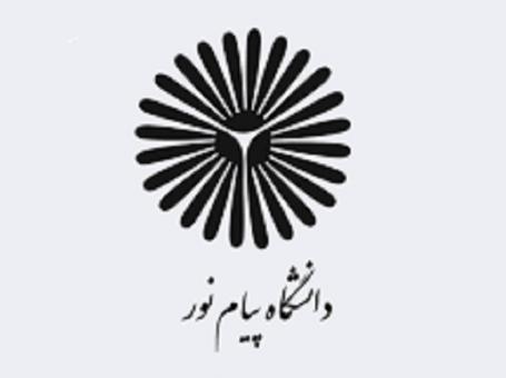 دانشگاه پيام نور كردستان – مرکز سنندج