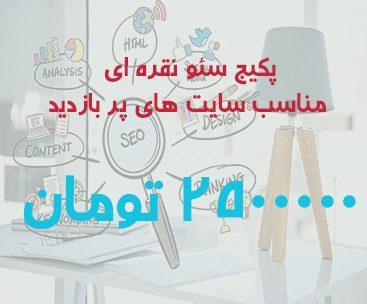 سئو وبهینه سازی وب سایت