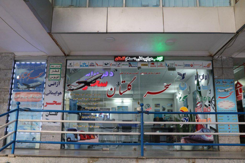 دفتر خدمات مسافرت هوایی گرگان| دفتر خدمات مسافرت هوایی و جهانگردی سحر گلستان