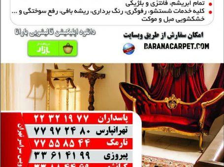 بهترین قالیشویی در تهران|قالیشویی و مبل شویی بارانا