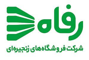 آدرس فروشگاههای قطعی رفاه|عاملین فروش رفاه در تهران
