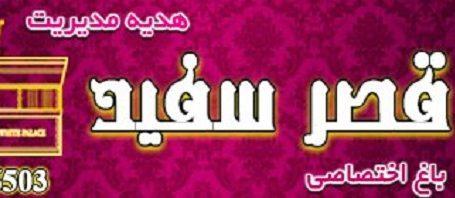 باغ اختصاصی در سه راه کرمان خودرو/باغ تالار قصر سفید