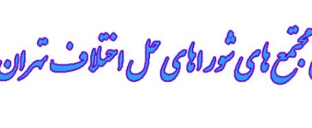 جدیدترین آدرس و شماره تلفن شوراهای حل اختلاف در تهران
