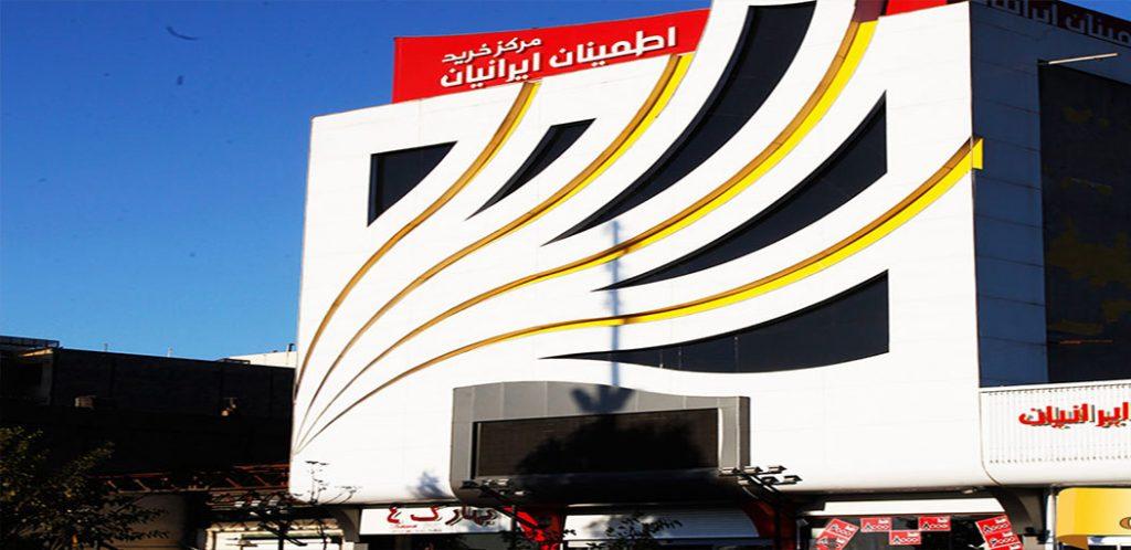 مرکز خرید اطمینان ایرانیان تهران ،( میدان بسیج  )