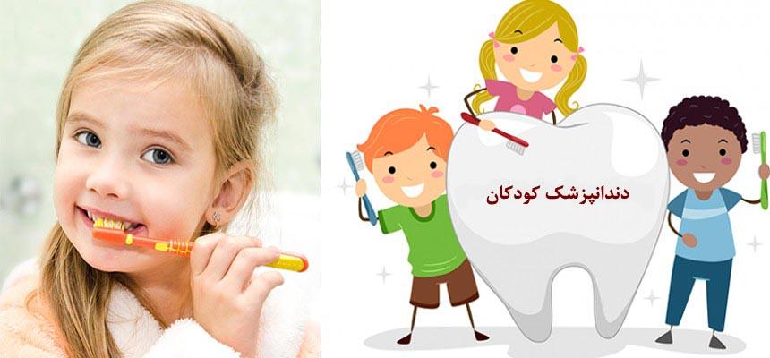 دندانپزشک کودکان در اصفهان/دکتر نجمه اخلاقی