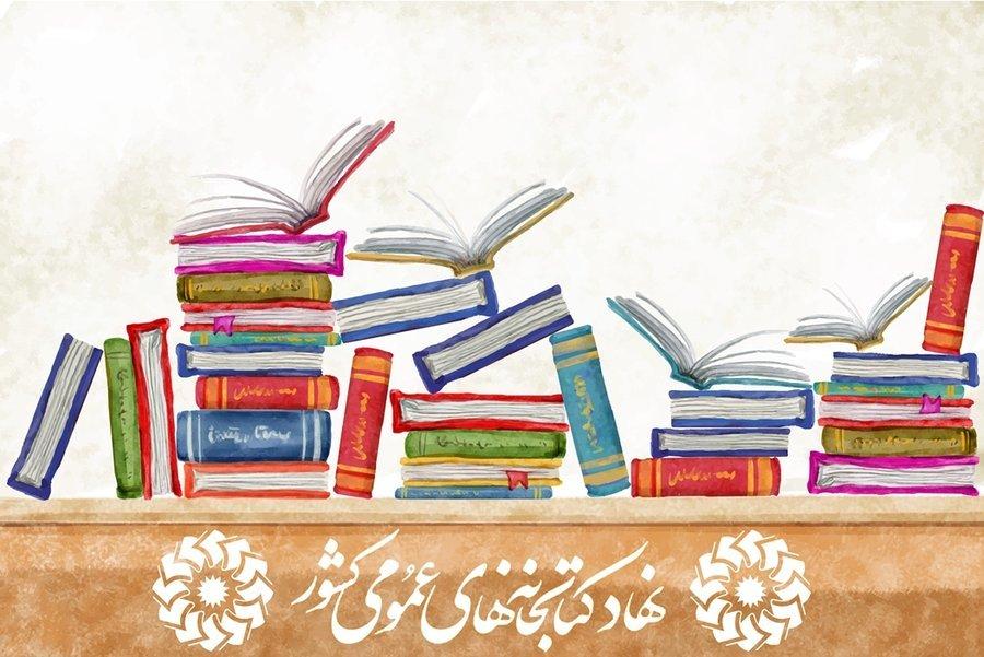 کتابخانه های شهر تهران به تفکیک منطقه