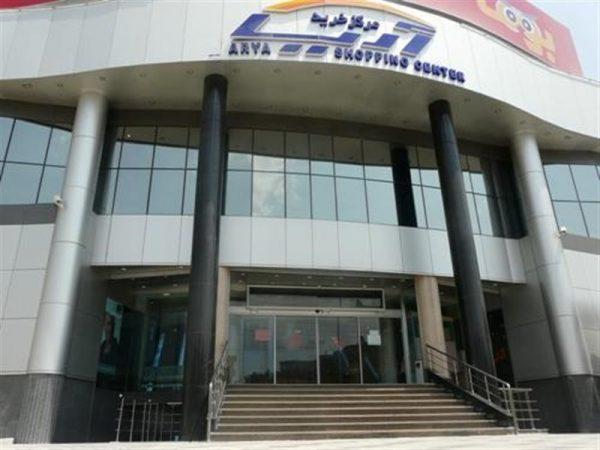 مرکز خرید آریا ، یزد
