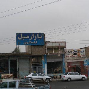بازار مبل کاسه گران ، قم