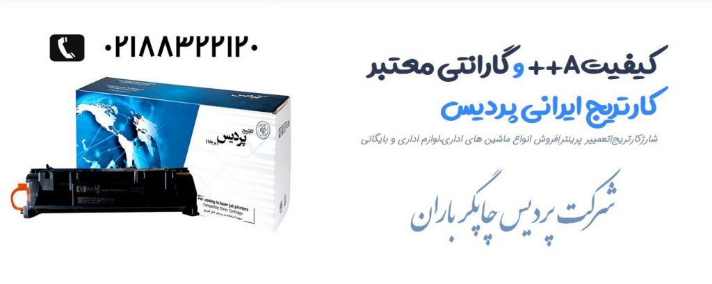 نمایندگی اچ پی در تهران | نمایندگی hp | نماینده رسمی HP